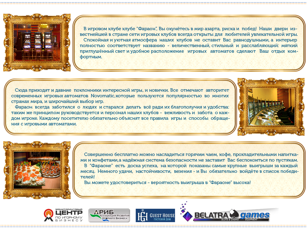 klub-igrovih-avtomatov-faraon
